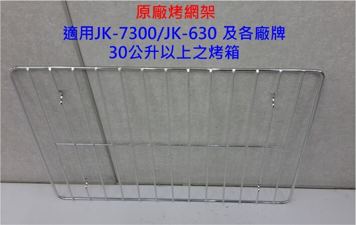 ◤適用於各大廠牌30公升以上烤箱◢ 晶工牌 JK-7300 烤箱專用烤網架 JK-30L-03