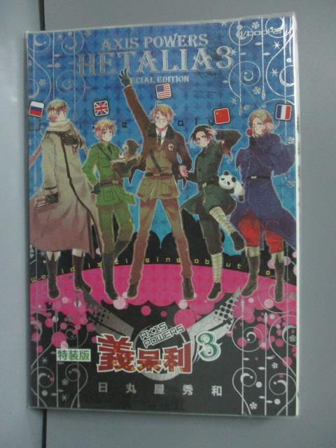 【書寶二手書T1/漫畫書_LGX】義呆利Axis Powers 03-特裝版_日屋丸秀和