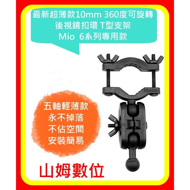 【山姆數位】【現貨】最新超薄款10mm 360度 可旋轉 行車紀錄器 後視鏡扣環 支架  Mio 6系列專用