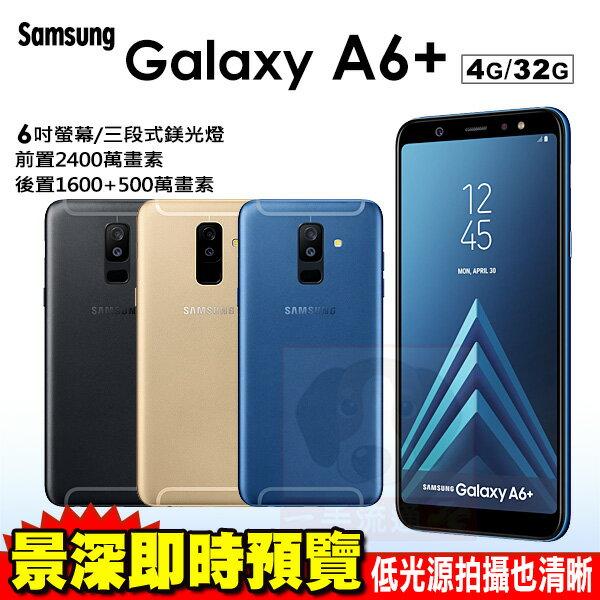 三星GalaxyA6+A6PLUS贈郵政禮券$1000+原廠薄型透明背蓋+9H玻璃貼6吋4G32G智慧型手機0利率