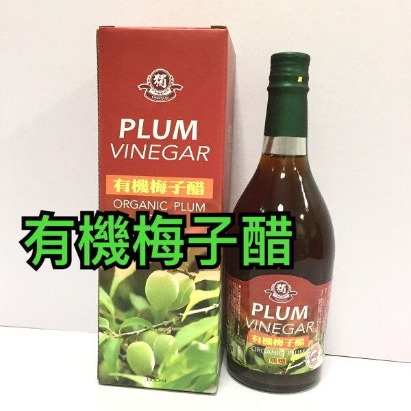 團購【有機梅子醋--無糖】純釀造--600毫升瓶禮盒裝*12瓶