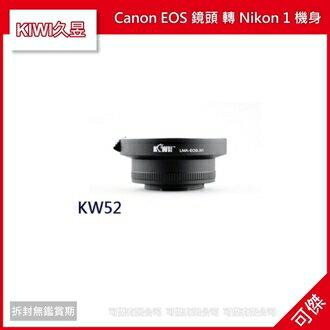 可傑 KW52 鏡頭轉接環【Canon EOS 鏡頭 轉 Nikon 1 機身】