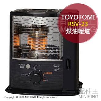 【配件王】日本製 一年保 TOYOTOMI RSV-23 煤油暖爐 8疊 電子點火 另 FH-ST3616BY