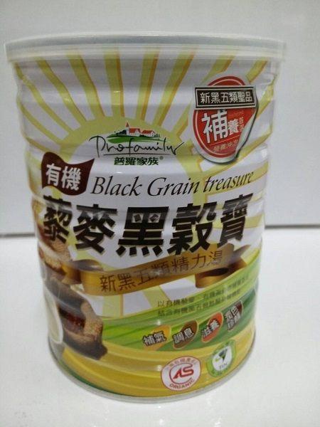 限折再買1送1 普羅家族 有機藜麥黑穀寶 800g/罐