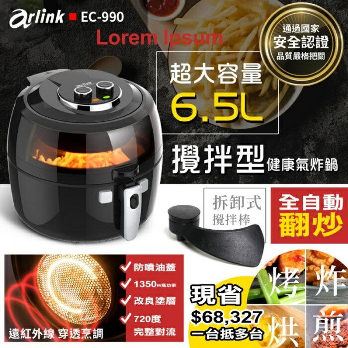 潘若迪 Albee三寶媽大力推薦! Arlink 最新 6.5L攪拌氣炸鍋EC-990~全自動翻炒