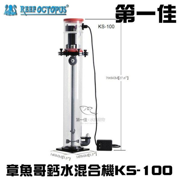 [第一佳水族寵物]REEFOCTOPUS章魚哥鈣水混合機300-500L(KS-100)免運