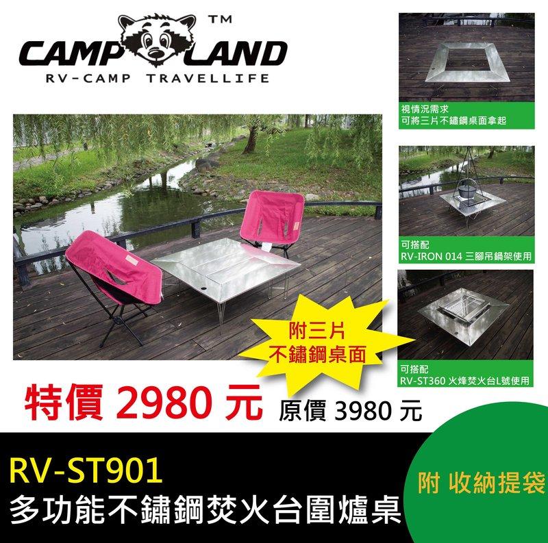 【露營趣】中和 CAMP LAND RV-ST901 多功能不鏽鋼焚火台圍爐桌 折疊桌 燒烤桌 RV-ST360 RV-ST361