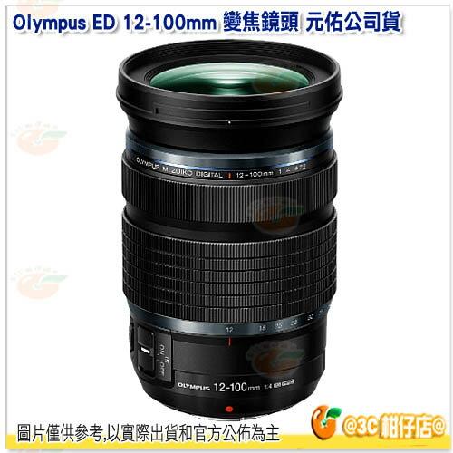 Olympus M.Zuiko Digital ED 12-100mm F4.0 IS PRO 變焦鏡頭 元佑公司貨 恆定光圈 旅遊