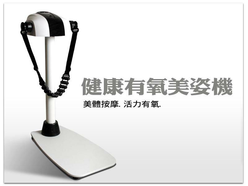 【1313健康館】六段式調速美姿美體機 台灣生產製造 品質好^^ 造型時尚 可調速 !!