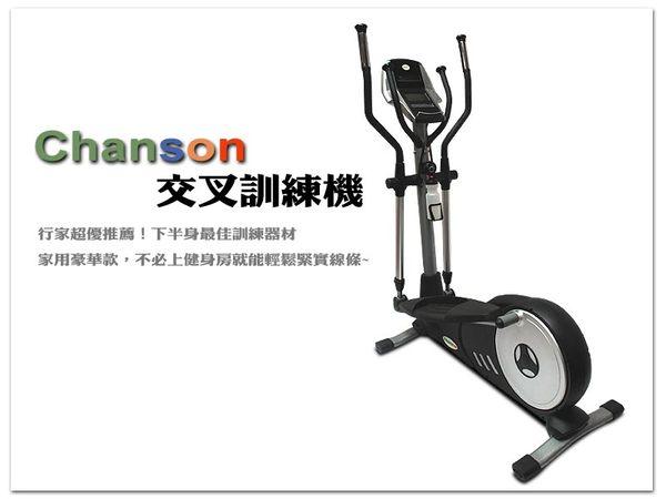 【1313健康館】Chanson強生CS-980 強生飛輪交叉訓練機!下半身最佳訓練器材