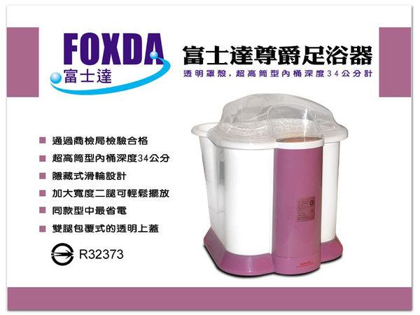 【父親節最熱銷!】【1313健康館】FOXDA富士達尊爵足浴器(泡腳機) 超高筒型 內筒深度達34公分! 紓壓/促進循環!