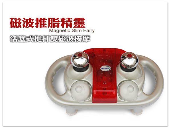 【1313健康館】磁波推脂精靈HD-168 台灣工廠生產製造 舒壓按摩力道夠 效果超好^o^
