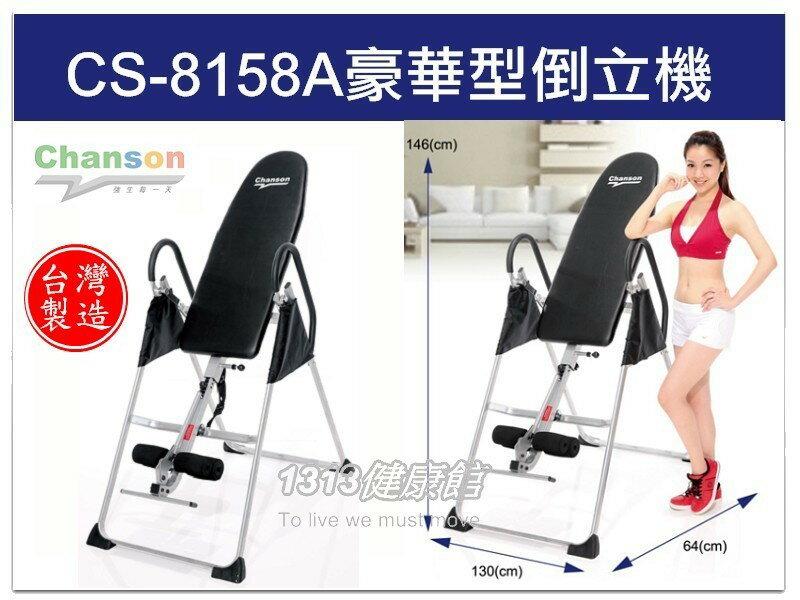 【暢銷熱賣!!】強生CS-8158A 豪華型倒立機 專業倒吊機 可獨立操作 塑腿、拉筋、展骨 美背機.健腹機