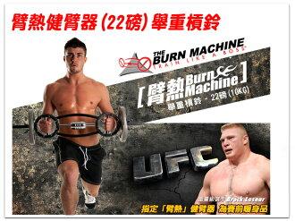 【限時特價中!】臂熱健臂器(22磅)舉重槓鈴 / 格鬥重量訓練器材.臂肌.胸肌.腹肌.背肌.超有效