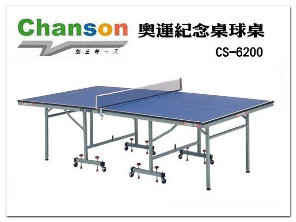 【1313健康館】Chanson強生牌 CS-6200高級桌球桌/乒乓球桌/桌球檯(板厚16mm)專人到府安裝