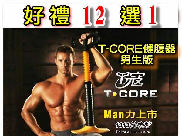1313健康館:【1313健康館】岱宇T-coreT寇健腹器【加送九條彈力繩和好禮12選1】另售搖擺鈴