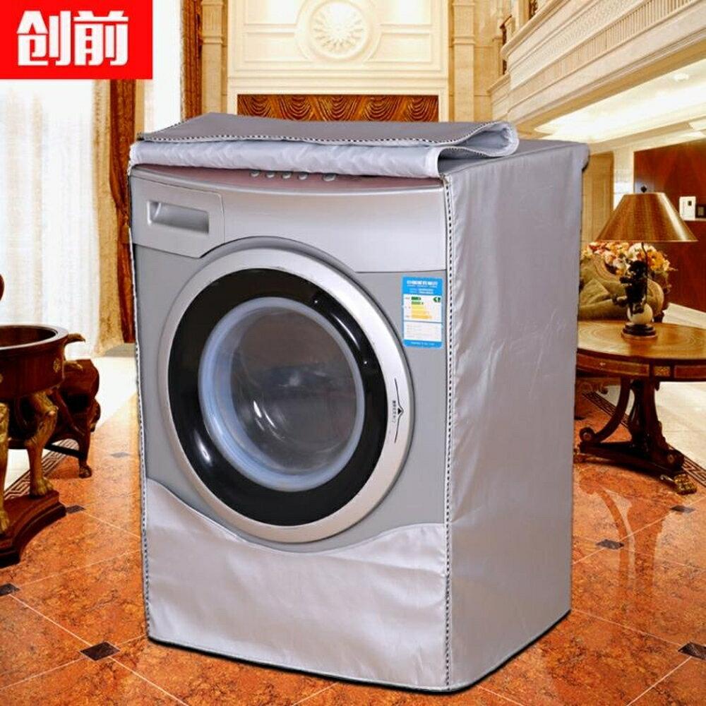 海爾小天鵝美的LG三星三洋惠而浦全自動滾筒洗衣機罩防水防曬套子
