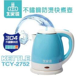 [吉賀]大家源1.2L不鏽鋼防燙快煮壺 快煮壺 電茶壺 煮水壺 熱水壺 TCY-2752