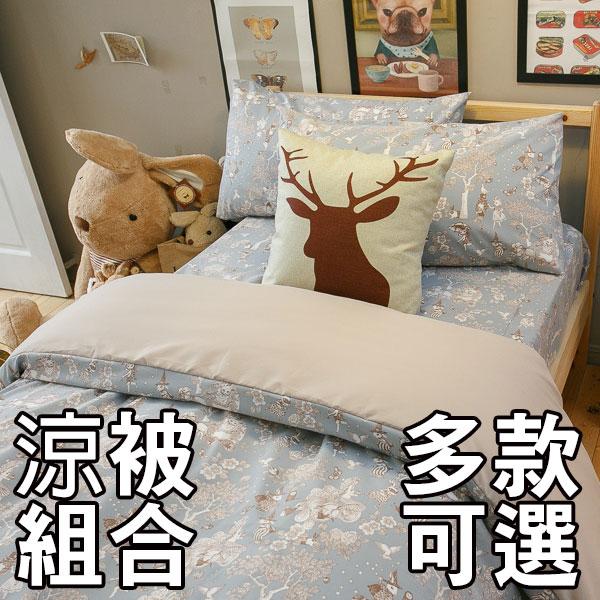 熱銷推薦★北歐風 床包涼被組 (10款任選) 綜合賣場 台灣製造 0