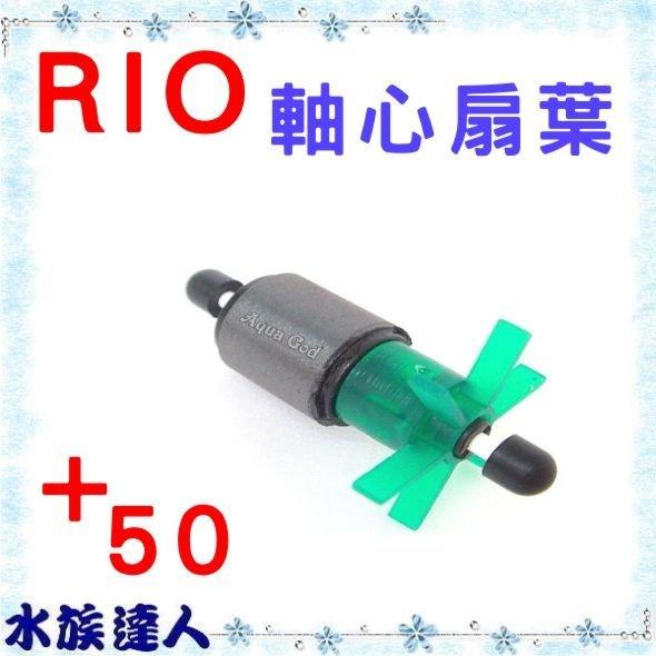 推薦【水族達人】【零件】台灣製造Rio《+50型 沉水馬達 專用 軸心扇葉 》