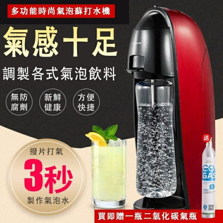 現貨快出氣泡水機蘇打水機家用自製碳酸飲料汽水氣泡機奶茶店商用