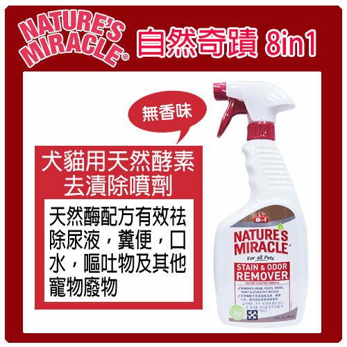 ~力奇~8in1自然奇蹟 犬貓用天然酵素去漬除臭噴劑^(無香味^)24oz~400元 可超