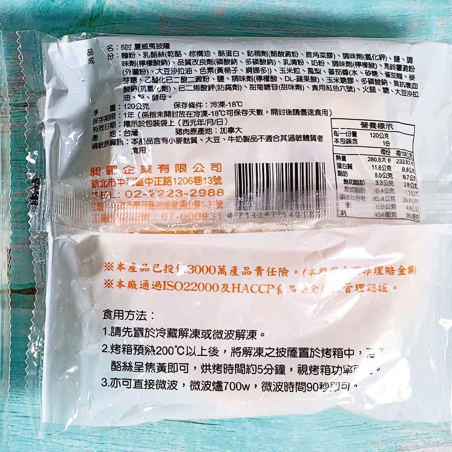 【晉元生鮮美食專賣店】夏威夷5吋圓形PIZZA【120公克】