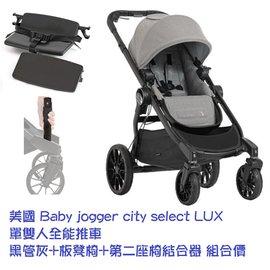【淘氣寶寶●預購11月底到貨】美國 Baby jogger city select LUX 單雙人全能推車 黑管灰+板凳椅+第二座椅結合器