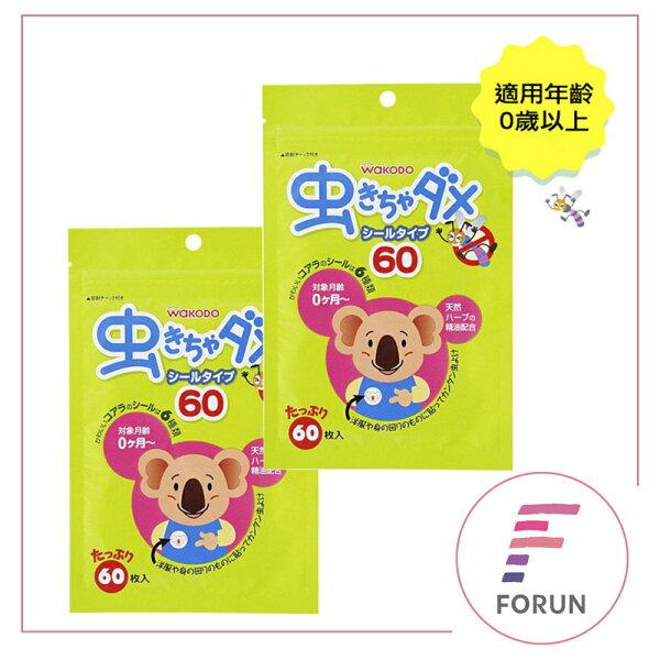 【買一送一】日本和光堂WAKODO防蚊貼片嬰兒驅蚊貼60入x2(共120入)無尾熊圖案防蚊貼片戶外孩童現貨家庭號0歲適用