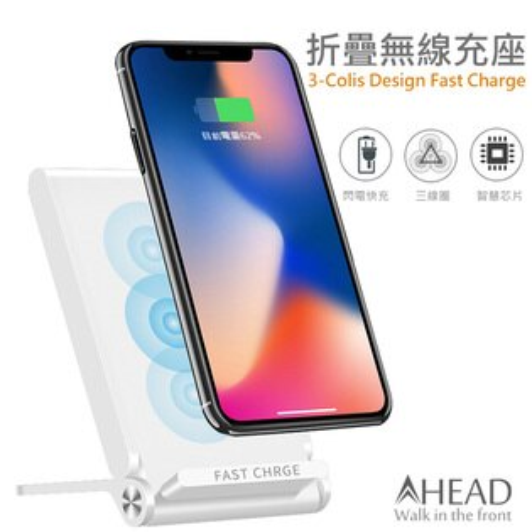 AHEAD領導者QC2.03線圈折疊快速無線充電板快充板收納式無線充電器無線充電座iPhone8Xnote8適用T330