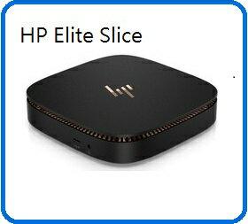 【2016.11新機上市 供應中】HP Elite Slice Z5G42PA 美型模組化迷你桌機 i5-6500t/4G/256GB/Win10Pro/3165AC/3Y