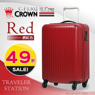 《熊熊先生》狂降49折 CROWN行李箱推薦 大容量輕量 皇冠登機箱旅行箱 19.5吋 C-F1302