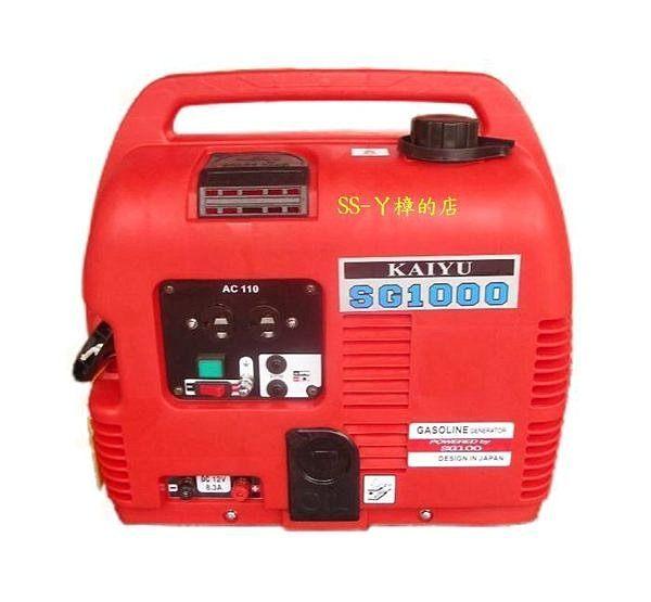 KAIYU SG1000手提式四行程汽油引擎發電機(含稅價)