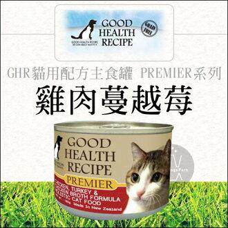 +貓狗樂園+ 健康主義GHR【貓用無榖主食罐。雞肉蔓越莓。175g】64元*單罐賣場