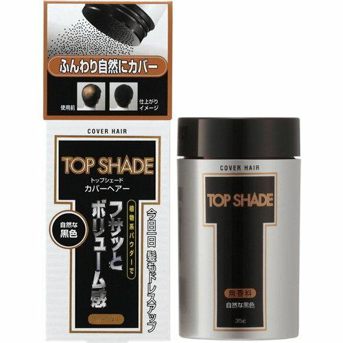 日本 柳屋YANAGIYA 雅娜蒂 疏髮遮蓋粉霜(明亮黑) 35g
