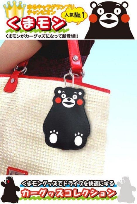 權世界@汽車用品 日本進口 熊本熊 可愛造型 鑰匙圈 證件套 吊飾 KM-05