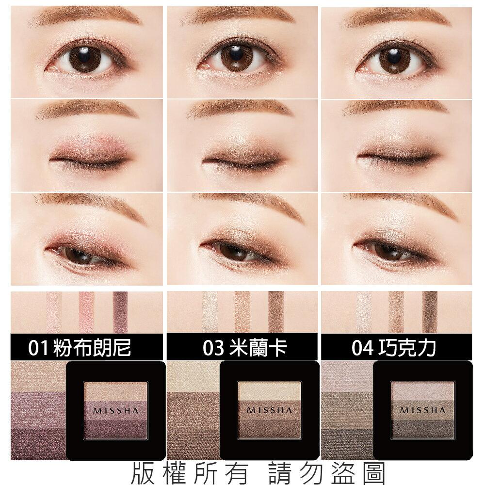 韓國MISSHA 三色眼影2g 漸層眼影 多色眼影 2