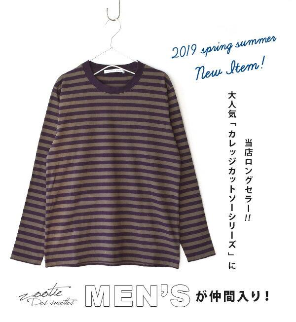 日本e-zakka / 簡約條紋長袖T恤 / 32560-1801340  / 日本必買 代購 / 日本樂天直送(2300) 1