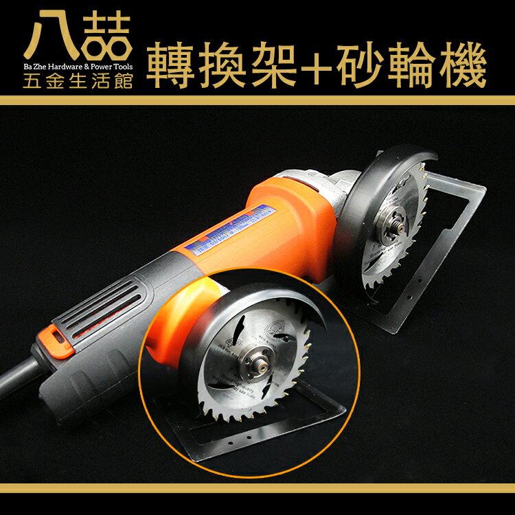 砂輪機 轉換支架 角磨機 切割機 電鋸 圓鋸 一機二用 玉石拋光打蠟 瓷磚切割 金屬除鏽 木材打磨手持砂輪機