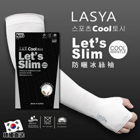2016新款 韓國 LASYA Let's Slim 冰絲涼感防曬袖套 彈力 機車【N201860】