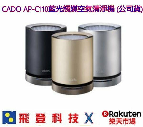CADOAP-C110日本品牌適用6坪藍光光觸媒空氣清淨機除菌消臭PM2.5達99%瑞泰公司貨含稅開發票