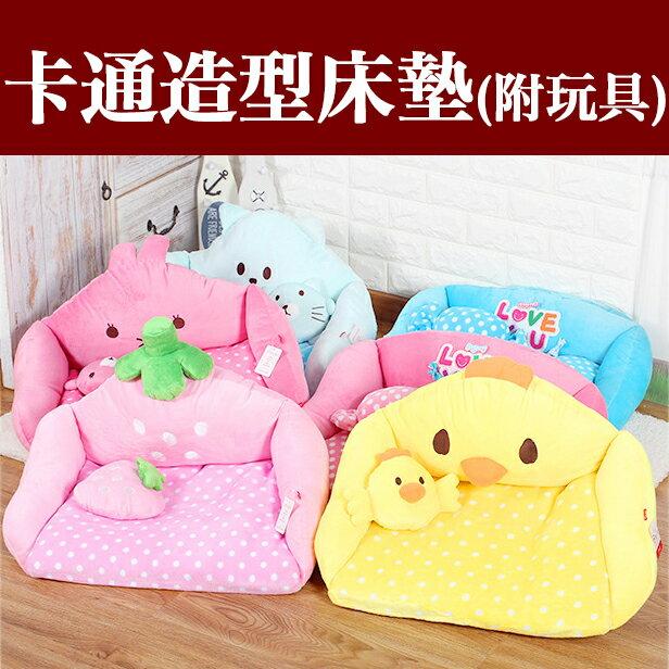 【小樂寵】推薦!萌萌小動物玩具沙發床墊.六款