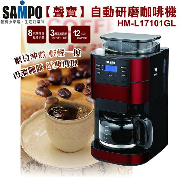 【声宝】美式自动研磨咖啡机/12杯份/LCD显示HM-L17101GL 保固免运-隆美家电