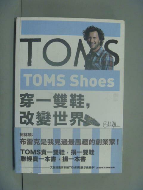【書寶 書T7/勵志_ILV】TOMS Shoes-穿一雙鞋,改變世界_布雷克‧麥考斯基