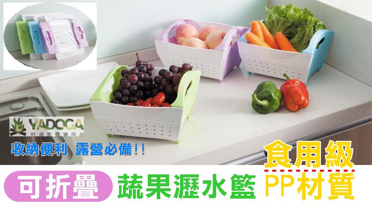 【野道家】可折疊蔬果瀝水籃 洗菜籃(顏色隨機)