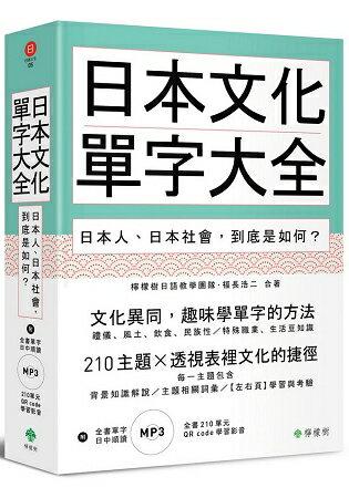 日本文化單字大全:日本人、日本社會,到底是如何?(附全書210單元QRcode學習影音+單字MP3)