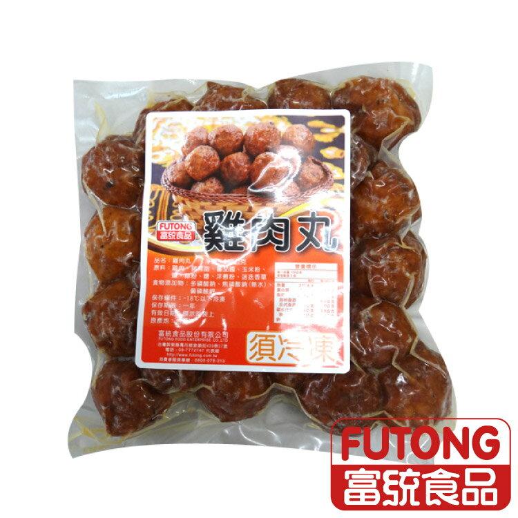 《復熱即食》【富統食品】迷迭香草雞肉丸500g(約20粒)✦6月滿499免運 4