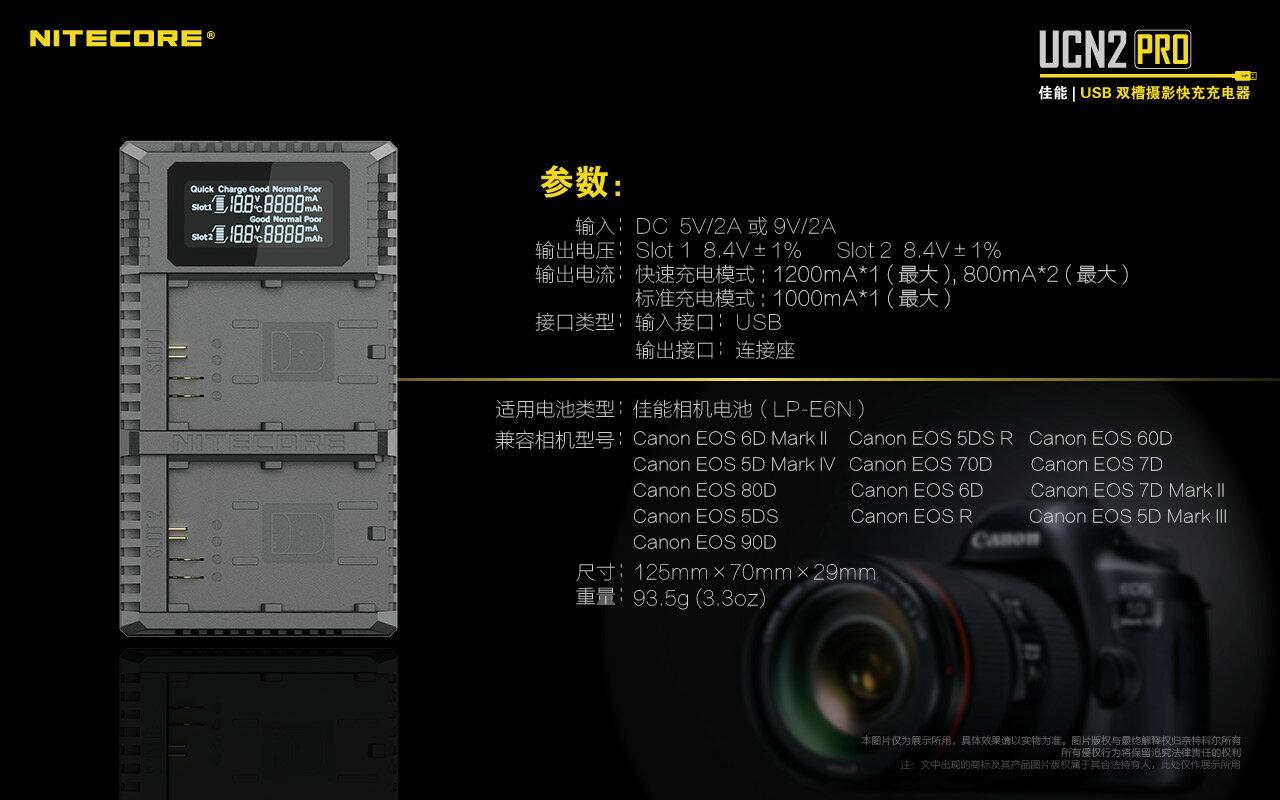 Nitecore UCN2 Pro 雙槽LCD螢幕 USB快速充電器 公司貨 Canon LP-E6 LPE6 適用 1
