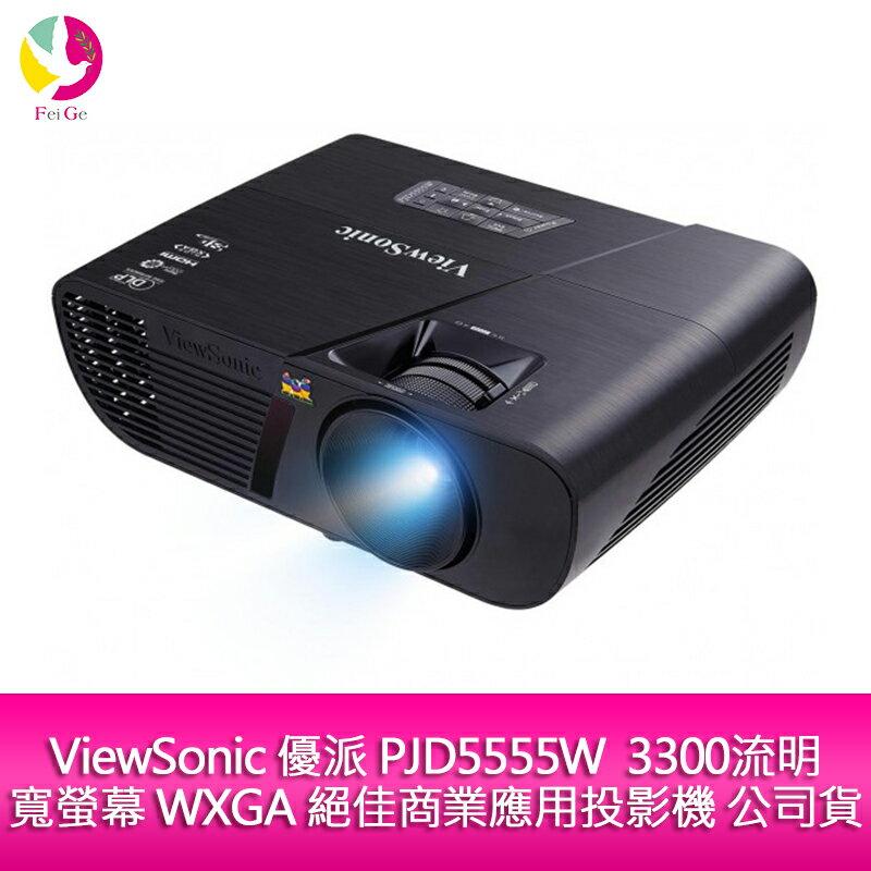 ★下單現賺1000點★ ViewSonic 優派 PJD5555W 3300流明 寬螢幕 WXGA 絕佳商業應用投影機 公司貨