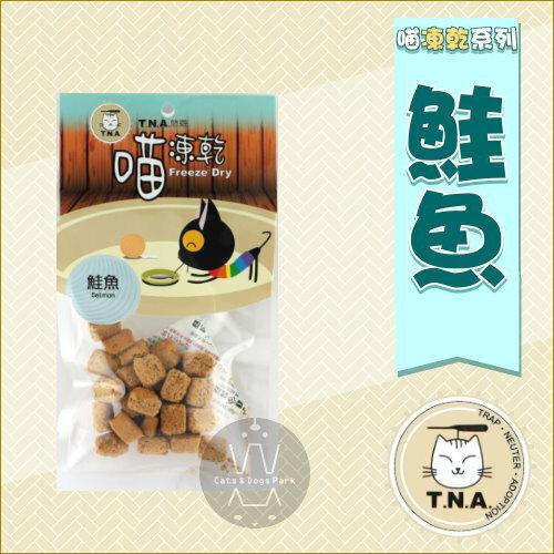 +貓狗樂園+ T.N.A悠遊喵系列|喵凍乾。鮭魚。15g|$60 - 限時優惠好康折扣